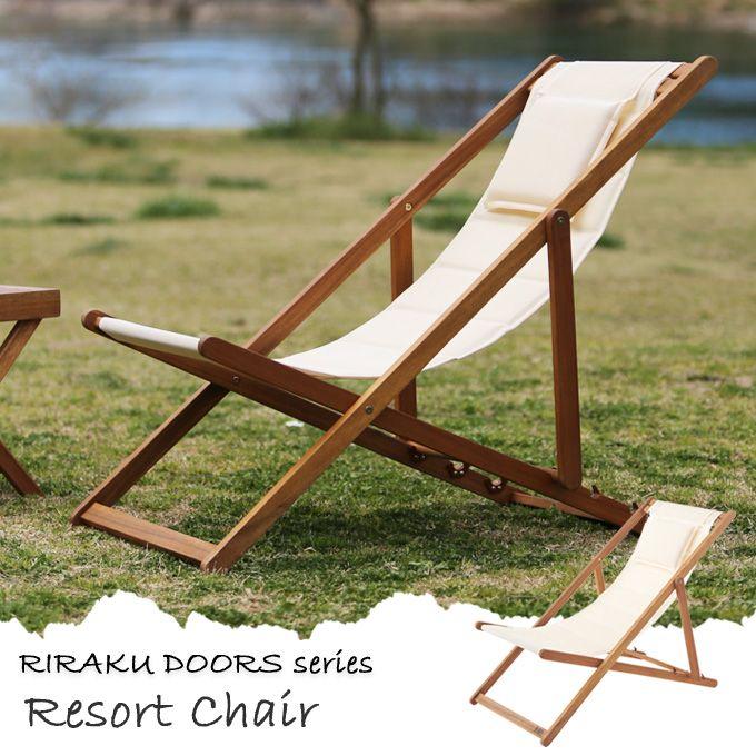 北欧 おしゃれ リクライニング 折り畳み椅子 デッキベッド ホワイト系 白系 持ち運び ガーデン テラス シンプル かわいい バルコニー デッキチェア 折りたたみ椅子 折りたたみチェアー。デッキチェアー デッキチェア 折りたたみ椅子 折りたたみチェアー リクライニングチェアー ビーチチェア ガーデンチェア ガーデンチェアー アウトドアチェアー キャンプ 屋外 野外 アウトドア バーベーキュー 庭 海水浴 ビーチ コンパクト 木製 ナチュラル カフェ ベランダ