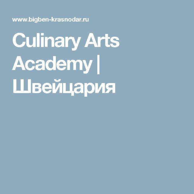 Culinary Arts Academy | Швейцария