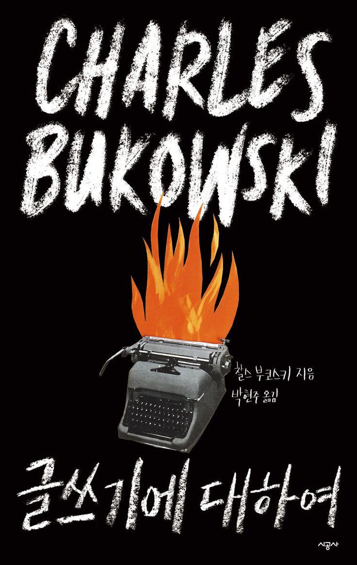 글쓰기에 대하여 (On Writing) l 찰스 부코스키 테마 에세이 삼부작  epub 찰스 부코스키 (지은이) | 박현주 (옮긴이) | 시공사
