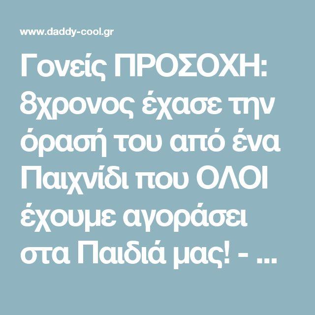 Γονείς ΠΡΟΣΟΧΗ: 8χρονος έχασε την όρασή του από ένα Παιχνίδι που ΟΛΟΙ έχουμε αγοράσει στα Παιδιά μας! - Daddy-Cool.gr