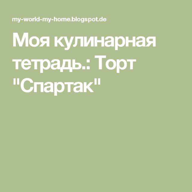 """Моя кулинарная тетрадь.: Торт """"Спартак"""""""