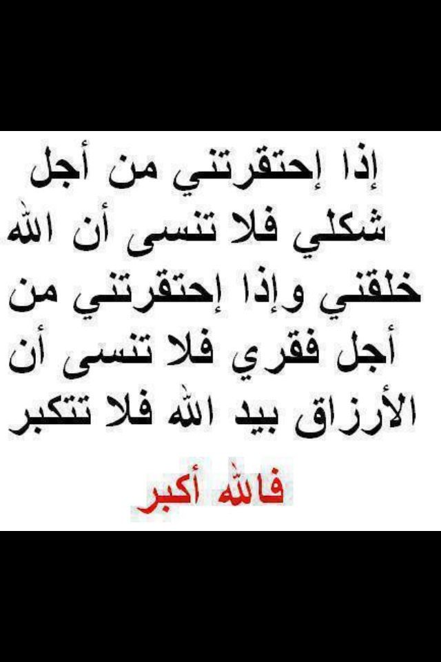 quotes in arabic writing quotesgram