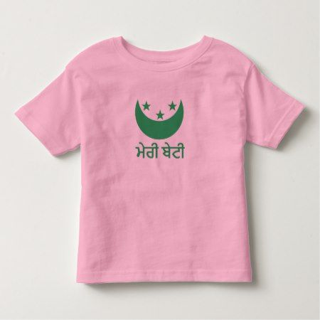 ਮੇਰੀ ਬੇਟੀ My daughter in Punjabi Toddler T-shirt - tap to personalize and get yours