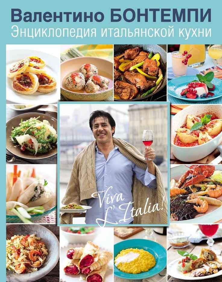 Бонтемпи в энциклопедия итальянской кухни 2013 by Татьяна Грищенко - issuu
