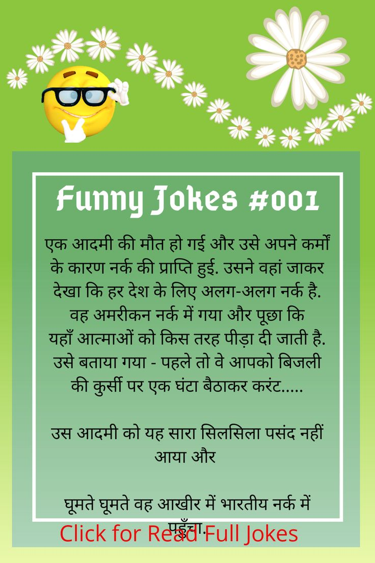 NonVeg Jokes funny jokes for girls in hindi for