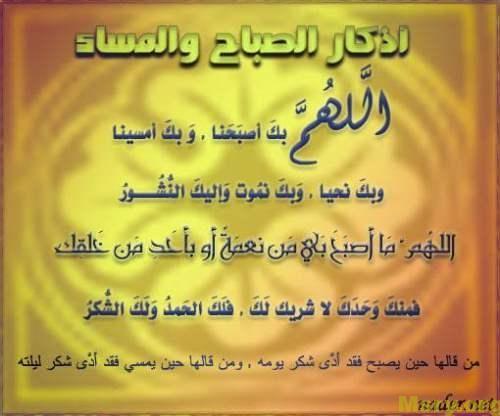 اذكار الصباح - اذكار المسلم