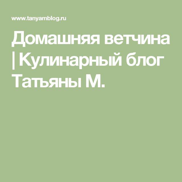 Домашняя ветчина | Кулинарный блог Татьяны М.