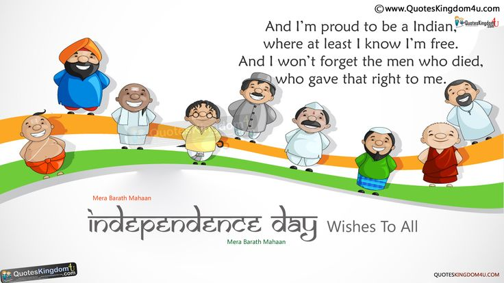 Best english Indian Independence Day Quots Gallery Online, Good Independence Day…