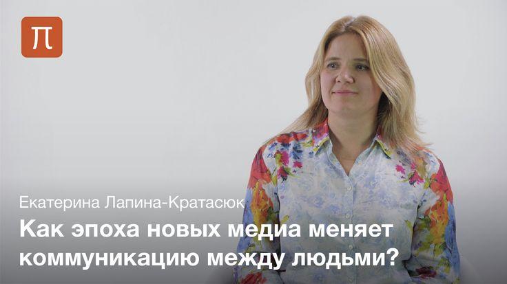 Культуролог Екатерина Лапина-Кратасюк об эпохе новых медиа, самопрограммировании…