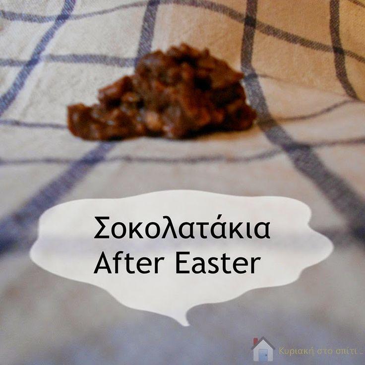 """Κυριακή στο σπίτι... : Σοκολατάκια """"After Easter"""" [Project 49]"""