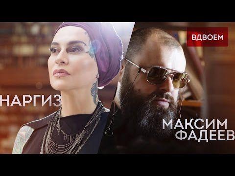 МАКСИМ ФАДЕЕВ feat. НАРГИЗ  —  ВДВОЁМ / ПРЕМЬЕРА 2016 - YouTube
