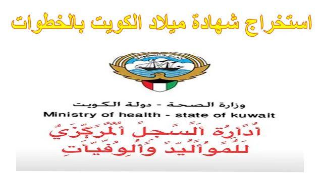 Pin By مغترب أون لاين On استخراج شهادة ميلاد الكويت بالخطوات Birth Certificate Kuwait Health