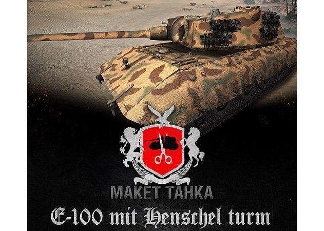 Mô hình giấy Panzerkampfwagen E-100 - World of Tanks thiết kế bởi WargamingNet | Papercraft Panzerkampfwagen E-100 - World of Tanks creage by WargamingNet.