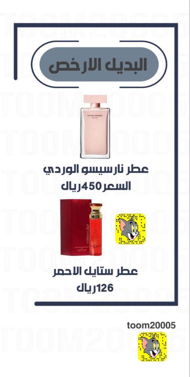 سنابات سناب شات اقتباسات رمزيات تصميم كود سنابيات الرياض السعودية عطر Perfume Snapchat Ads Shopping