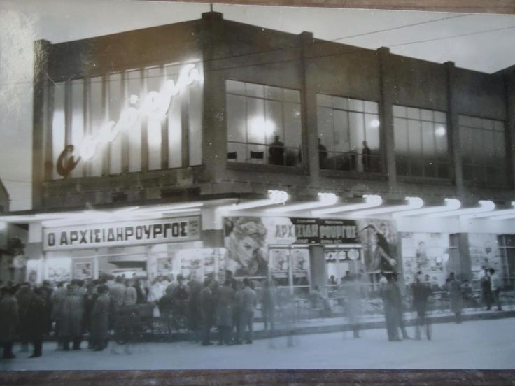 Astoria cinema, Heraklion in 1960