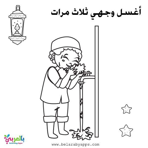 أوراق عمل تلوين الوضوء للأطفال بطاقات خطوات الوضوء للتلوين بالعربي نتعلم Peanuts Comics Books Comics