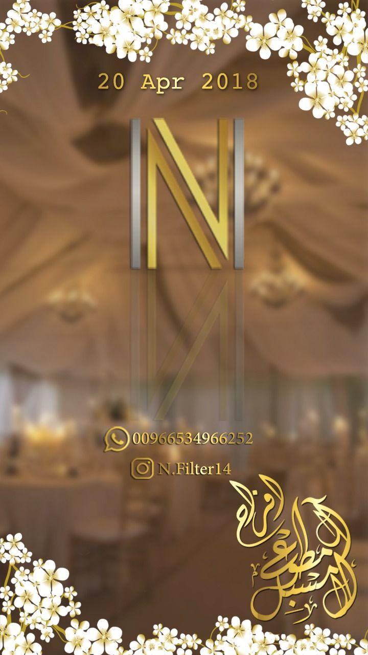 Pin By احمد العنزي On My Saves Wedding Snapchat Filter Snapchat Filters Wedding Snapchat