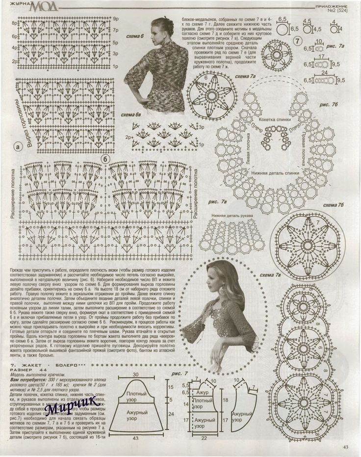 Mejores 26 imágenes de Chalecos a crochet en Pinterest | Boleros de ...