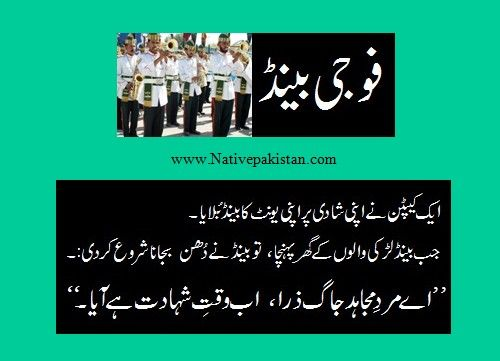 Pakistan Funny Jokes | Jokes - Funny tune of an Army Band on a Captain's wedding - Army Jokes ...