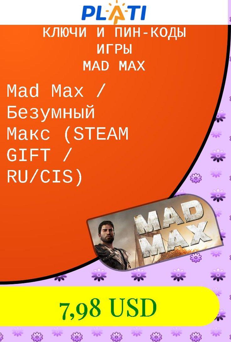 Mad Max / Безумный Макс (STEAM GIFT / RU/CIS) Ключи и пин-коды Игры Mad Max