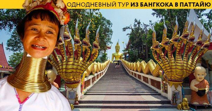 Экскурсия из Бангкока в Паттайю на целый день  Авиабилеты Москва - Бангкок от 24000 руб.  Представляем новую экскурсионную программу из Бангкока в Паттайю на целый день.  Мы посетим великолепный парк миллионолетних камней увидим завораживающее шоу крокодилов посмотрим экзотических животных которых можно будет тут же покормить. Заедем в гости к женщинам  жирафам в горное племя Каренов. Посетим Храм Большого Будды и насладимя замечательным видом на город с высоты птичьего полета. Познакомимся…