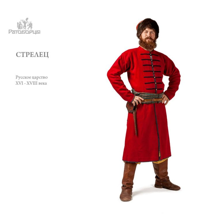 Стрелец. Русское царство. 17 в. Фотографии «Ратоборцы» – 16 альбомов