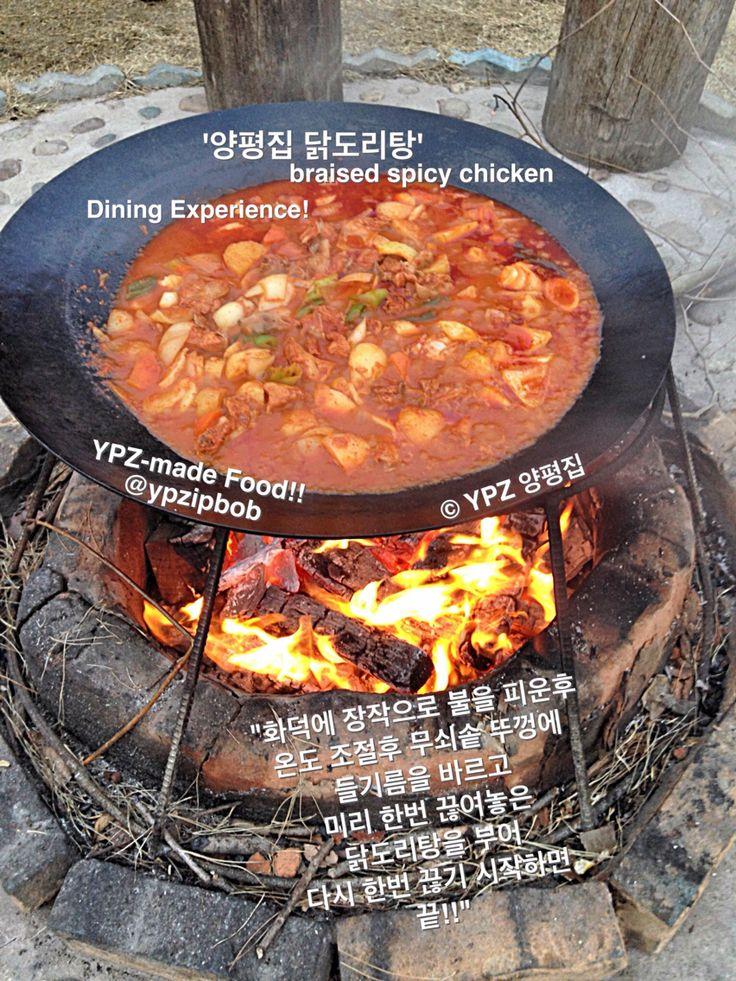 양평집 닭볶음탕  YPZ home-made braised spicy chicken!