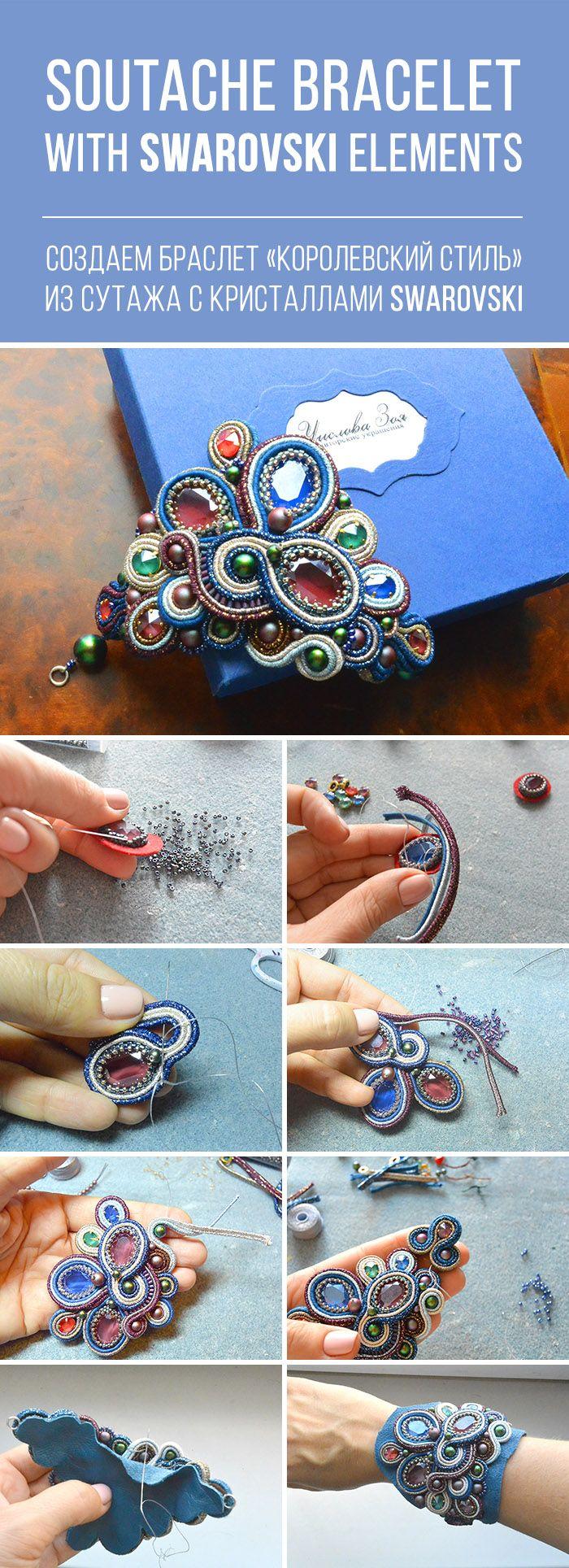 Soutache bracelet with Swarovski elements tutorial | Создаем браслет «Королевский стиль» из сутажа с кристаллами Swarovski