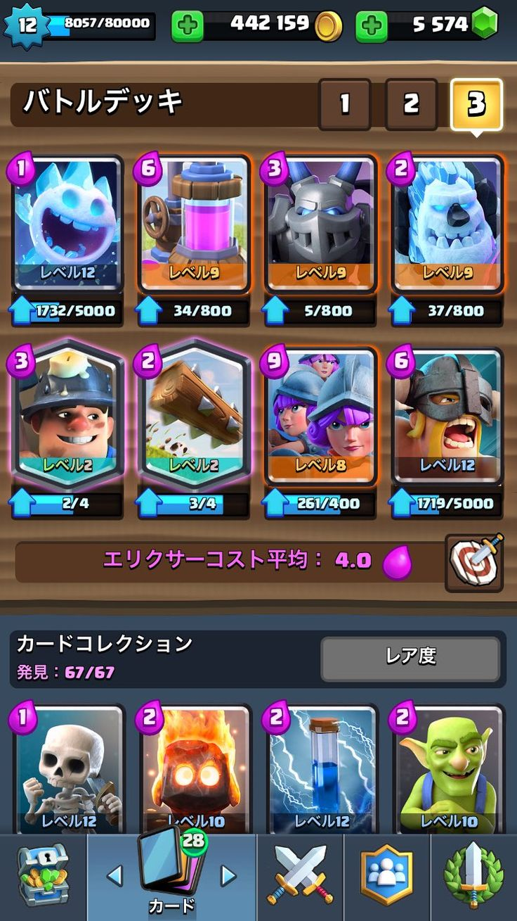 clash royale how to get 5 deck slots