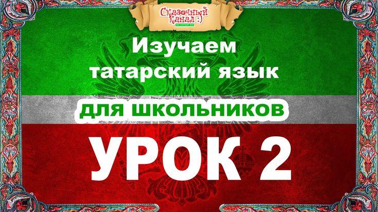 Татарский язык. Обучающее видео. Урок 2.