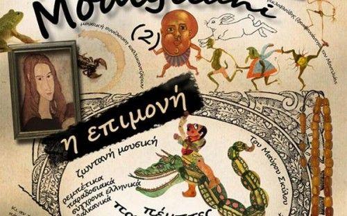 Modigliani Traditional Caffenes: http://alternatrips.gr/en/macedonia/thessaloniki/modigliani-traditional-cafe