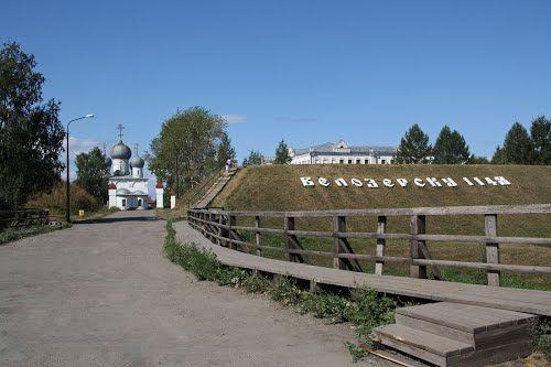 Оборонительный вал. Белозерск