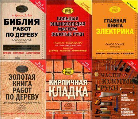 Мастер золотые руки - Серия из 6 книг (2006 - 2015) PDF