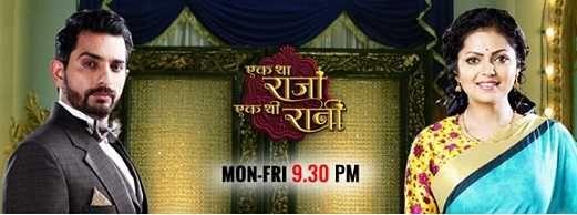 Major Change in Zee TV's 'Ek Tha Raja Ek Thi Rani'! #EkThaRajaEkThiRani  http://www.playkardo.net/130308-major-change-zee-tvs-ek-tha-raja-ek-thi-rani/