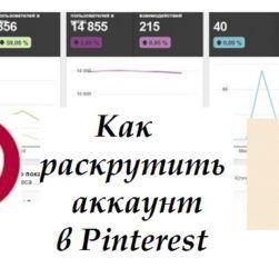 Как раскрутить аккаунт на Pinterest