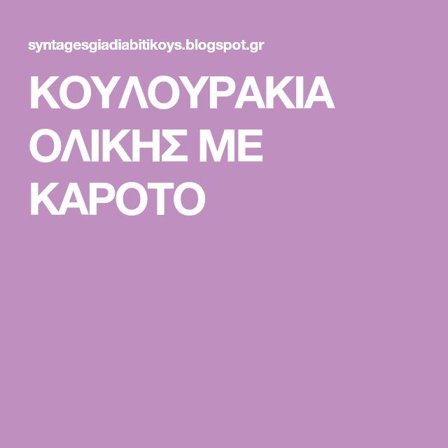 ΚΟΥΛΟΥΡΑΚΙΑ ΟΛΙΚΗΣ ΜΕ ΚΑΡΟΤΟ