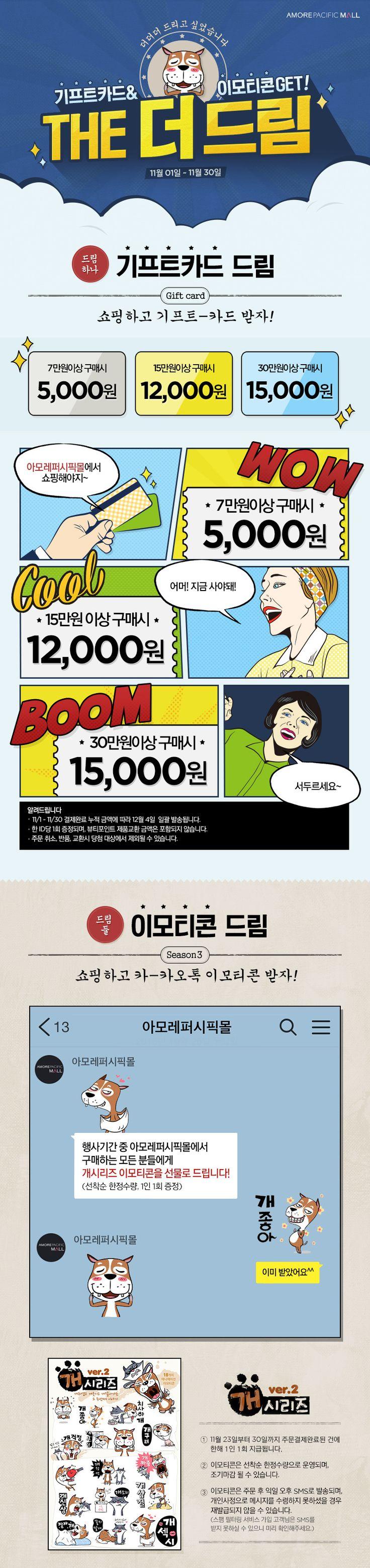 화장품 사고! 기프트카드 GET! 이모티콘 GET! – 아모레퍼시픽 쇼핑몰