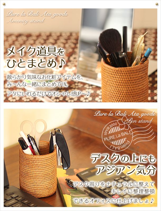 ★★★★グレード4 アタ製ペン立て、化粧ブラシ収納
