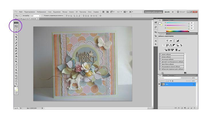 """О,кей: Работа с """"пасмурными"""" фото в Adobe Photoshope"""