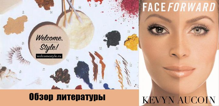 Обзор литературы: легендарный бестселлер «Face Forward» (Kevyn Aucoin)