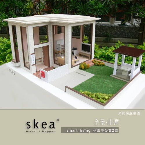 Chronicling my obsession with modern dollhouses and miniatures.