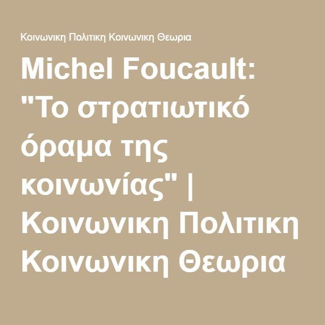 "Michel Foucault: ""Το στρατιωτικό όραμα της κοινωνίας""   Κοινωνικη Πολιτικη Κοινωνικη Θεωρια"
