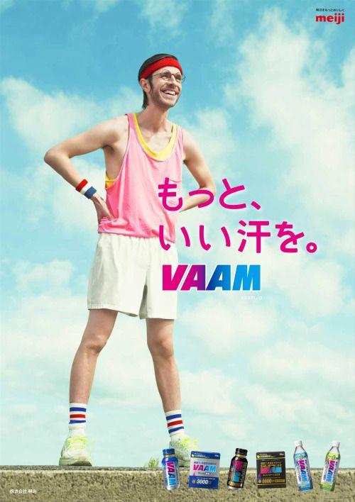VAAM / meiji