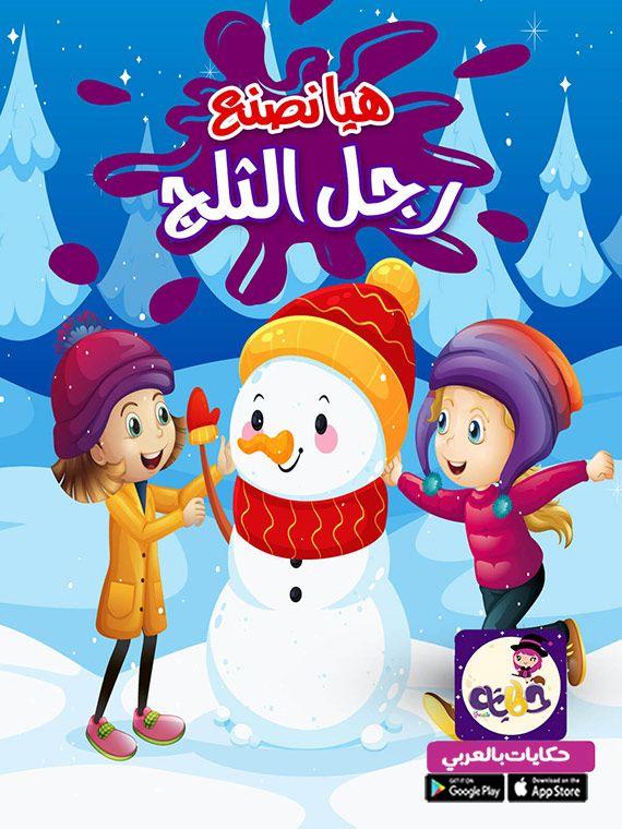 رجل الثلج قصة جميلة مصورة للاطفال قصص قبل النوم تطبيق حكايات بالعربي In 2021 Alphabet Kindergarten Mario Characters Character