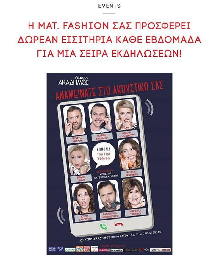 """Η #matfashion σας πάει στην παράσταση """"Αναμείνατε στο ακουστικό σας"""" στο θέατρο ΑΚΑΔΗΜΟΣ.  @anameinate_sto_akoustiko_sas  Στείλτε email με τίτλο """"ΑΚΑΔΗΜΟΣ"""" στο events@matfashion.com με το ονοματεπώνυμο και το τηλέφωνο σας μέχρι την Παρασκευή 13/11 και διεκδικείστε διπλές προσκλήσεις για την παράσταση! #mat_theatre #events #Αναμείνατε_στο_ακουστικό_σας #anameinate_sto_akoustiko_sas #ΘέατροΑκάδημος #TheatroAkadimos"""