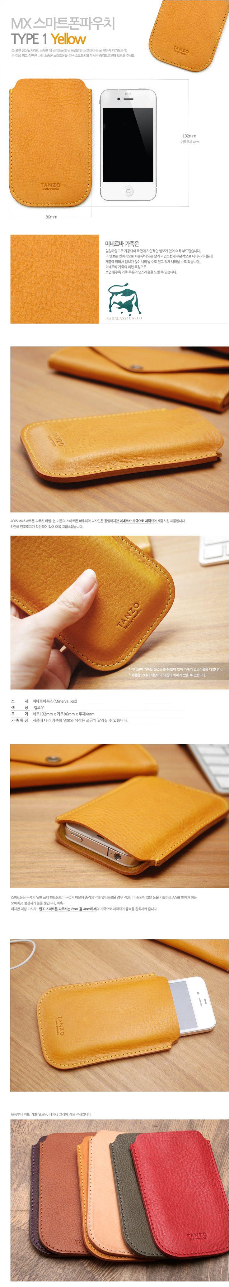 TANZO i-phone case
