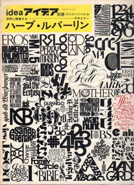 title:idea 別冊 ハーブ・ルバーリン  artist:ハーブ・ルバーリン  size:28.8×22.5  page:120  Publisher:誠文堂新光社 (1969)