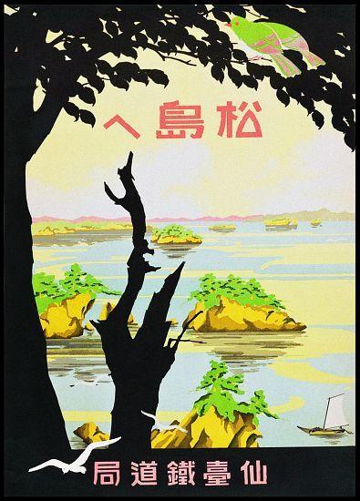 Das+Kunstwerk+Japan:+'Towards+Matsujima'.+Sendai+Rail+Bureau+-++liefern+wir+als+Kunstdruck+auf+Leinwand,+Poster,+Dibondbild+oder+auf+edelstem+Büttenpapier.+Sie+bestimmen+die+Größen+selbst.