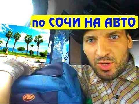 На машине на море в Сочи. Джубга - Адлер ► Поездка в Сочи - YouTube