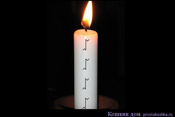 На любую свечу (не церковную), нанесите маркером (или нацарапайте иглой), четыре раза (сверху вниз), руну Квеорт, произнося ее имя. Знатоки советуют написать на листе бумаги имена всех живущих в доме,и на него тоже нанести руну. Затем, подумайте: «Пусть руна Квеорт, без вреда для дома, без вреда для меня и моей семьи, очистит мое жилье, стены, все …
